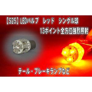 S25/LEDバルブ13連×1個/シングル球/レッド|stakeholder