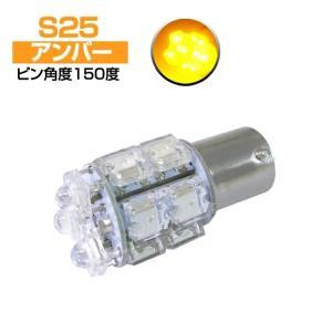 S25ピン角違い/LEDバルブ13連×1個/シングル球/アンバー(ピン角度150度)|stakeholder
