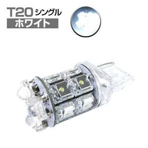 T20/LEDバルブ13連×1個/シングル球/ホワイト|stakeholder