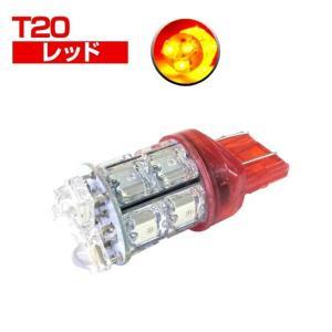 T20/LEDバルブ13連×1個/ダブル球/レッド  【商品名】 T20LEDバルブ1個セット 【セ...