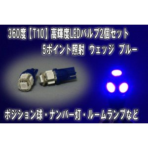T10/高輝度LEDバルブ2個セット/5連/ブルー stakeholder