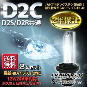 D2Cバルブ8000K純正交換HIDバーナー2本セット(35W)(D2R・D2S兼用)溶接なしインサート方式|stakeholder