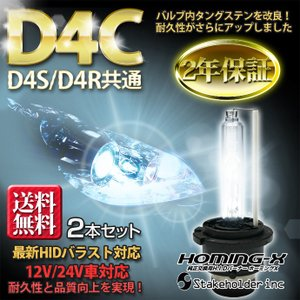 D4Cバルブ9000K純正交換HIDバーナー2本セット(35W)(D4R・D4S兼用)溶接なしインサート方式|stakeholder