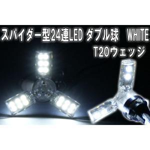 スパイダー3アームLEDバルブT20(ダブル)ホワイト【2個セット】/24ポイント照射ブレーキランプ・テールランプ|stakeholder