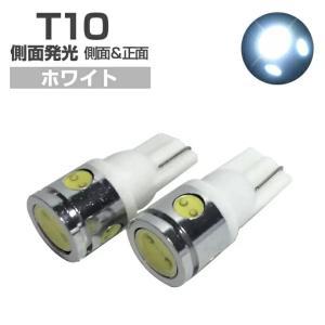 側面発光/T10/高輝度LEDバルブ2個セット/ホワイト stakeholder