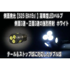 側面発光パワーLEDバルブ/S25/2個セット/ダブル球/ホワイト|stakeholder