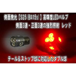 側面発光パワーLEDバルブ/S25/2個セット/ダブル球/レッド|stakeholder