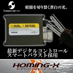 最新キャンバス対応スマートバラスト&PHILIPSバーナー採用ハイスペックHIDコンバージョンキット≪H1/H3/H4LO固定/H7/H11(H8/H9)/HB4(HB3)≫6000K/8000/3000K|stakeholder
