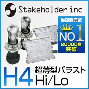 H4 HI/LOWスライド切り替え HIDコンバージョンキット6000K・8000K/35W HIDキット|stakeholder
