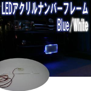 LEDイルミネーションアクリルナンバーフレーム(ホワイト/ブルー)334×169×厚み4(mm) stakeholder