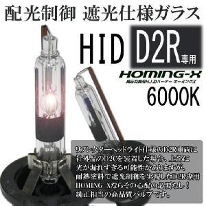 配光制御用遮光塗料ガラス採用◆D2R専用HID純正交換バーナー2本セット(35W)6000K|stakeholder