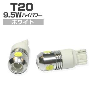 【送料無料】9.5W超ハイパワーバックランプ用LED【T20】ホワイト/2個セット|stakeholder