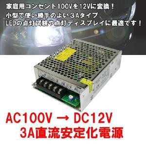 車用LEDの点灯試験やディスプレイに!AC100V→DC12V変換■3A安定化電源