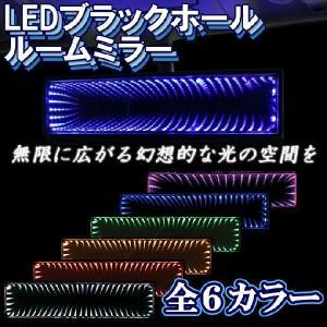 ブラックホールLED内蔵ルームミラー/LED内蔵バックミラー/ホワイト・ブルー・ピンク・レッド・オレンジ・グリーン|stakeholder