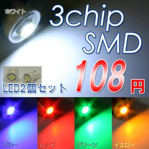 T10超高輝度LED3チップタイプ1SMD2個セット/ホワイト/ブルー/グリーン/レッド/イエロー|stakeholder
