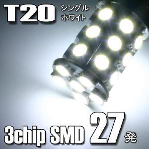 【T20シングル球】5050SMD/3chip SMD【27連】LEDバルブ/ホワイト2個セット|stakeholder