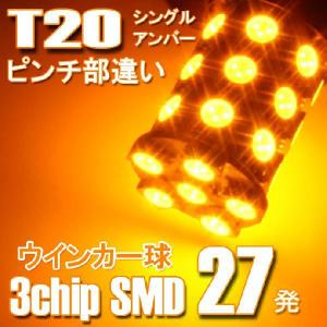 【T20ピンチ部違いシングル球】5050SMD/3chip SMD【27連】LEDバルブ/アンバー2個セット(ウインカー)|stakeholder