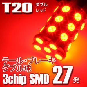 【T20ダブル球】5050SMD/3chip SMD【27連】LEDバルブ/レッド2個セット|stakeholder