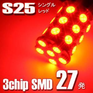【S25シングル球】5050SMD/3chip SMD【27連】LEDバルブ/レッド2個セット|stakeholder