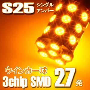 【S25シングル球】5050SMD/3chip SMD【27連】LEDバルブ/アンバー2個セット(ウインカー) stakeholder