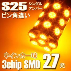 【S25ピン角違いシングル球】5050SMD/3chip SMD【27連】LEDバルブ/アンバー2個セット(ピン角度150度ウィンカーランプ)|stakeholder
