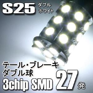 【S25ダブル球】5050SMD/3chip SMD【27連】LEDバルブ/ホワイト2個セット|stakeholder