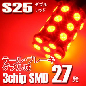【S25ダブル球】5050SMD/3chip SMD【27連】LEDバルブ/レッド2個セット|stakeholder