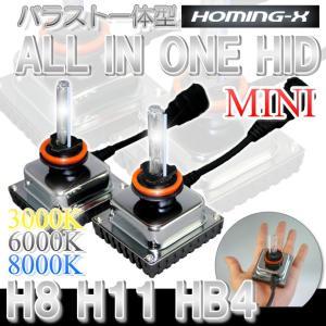 【超小型】バラスト一体型HIDキット≪MINI≫オールインワンHIDキット/H11(H8)/HB4/3000K/6000K/8000K|stakeholder