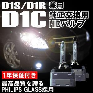 D1S/D1R対応D1C純正交換HIDバルブ(BMWやアウディなどの欧州車にD1タイプ)|stakeholder