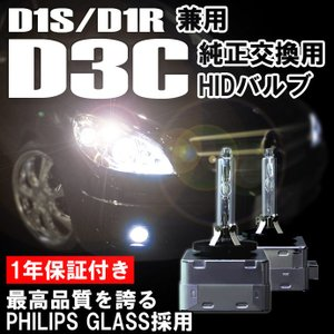 【水銀レス】D3S/D3R対応D3C純正交換HIDバルブ(アウディなどの欧州車にD3タイプ)|stakeholder