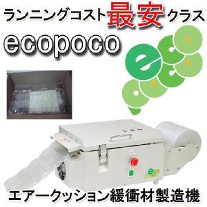 ランニングコスト最安クラスのエアー緩衝材製造機『エコポコ』|stakeholder