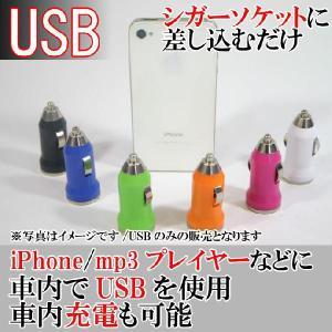 【iPhoneにも対応】シガーソケットに装着するだけ!車内充電などに最適/USBシガーアダプター|stakeholder