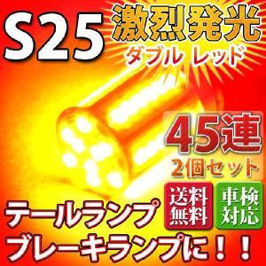 送料無料ソケットS25ダブル球 激烈発光!超高密度配置LED/レッド2個セット/テール・ブレーキランプに|stakeholder