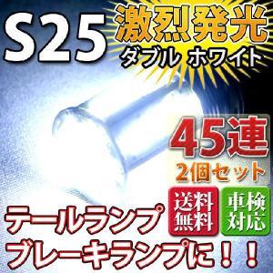 送料無料ソケットS25ダブル球 激烈発光!超高密度配置LED/ホワイト2個セット/テール・ブレーキランプに|stakeholder