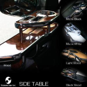 純国産サイドテーブル[トヨタ]ハイエースワイド≪H2##≫サイドテーブル|stakeholder