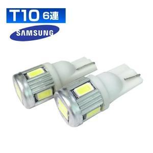 【T10】6連SMD!サムスン社製高品質LEDチップ搭載!EDバルブ2個セット|stakeholder
