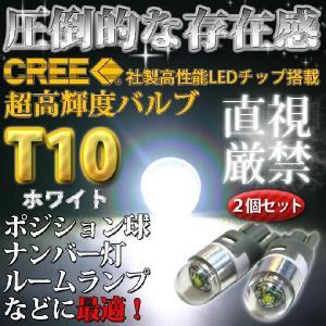 【T10】CREE社製チップ搭載LEDバルブ!ホワイト2個セット|stakeholder
