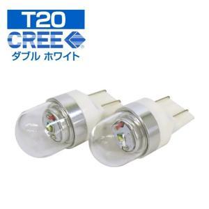 【T20ダブル】CREE社製チップ搭載LEDバルブ!ホワイト2個セット|stakeholder
