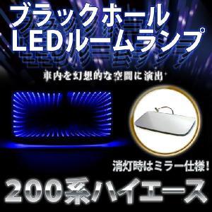 【送料無料】[トヨタ]ブラックホールLEDルームランプ/200系ハイエース専用[TOYOTA]ブルー|stakeholder