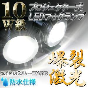 送料無料 10W級プロジェクター式ハイパワーLEDフォグランプユニット/ホワイト/2個セット/防水仕様|stakeholder