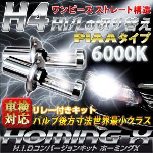 H4Hi/Low切り替え6000K PIAAタイプ ワンピース構造HIDコンバージョンキット 薄型|stakeholder