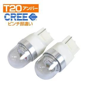 【T20ピンチ部違いシングル】CREE社製チップ搭載LEDバルブ!アンバー2個セット|stakeholder