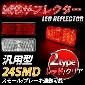 汎用 光るLEDリフレクター 24連SMD スクエア 角型 クリア/レッド スモール・ブレーキ連動 反射板|stakeholder