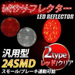 汎用 光るLEDリフレクター 24連SMD 丸型 クリア/レッド スモール・ブレーキ連動 反射板|stakeholder