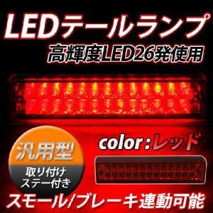 汎用LEDテールランプ 26連LED レッド スモール/ブレーキ連動 取り付けステー付き|stakeholder