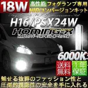 18W高品質フォグランプ専用HIDキット/PSX24W/H16/6000K 低発熱 フォグ HID|stakeholder
