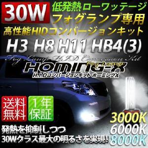高品質30Wフォグランプ専用HIDキット H3 H8 H11 HB3 HB4 3000K/6000K/8000K 低発熱 フォグ HID|stakeholder