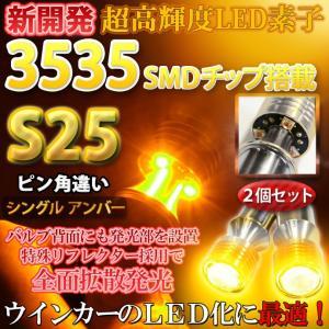 【S25ピン角違い】全面拡散発光!特殊リフレクターLEDバルブ! アンバー2個セット|stakeholder