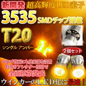 【T20シングル(ピンチ部違い対応)】全面拡散発光!特殊リフレクターLEDバルブ! アンバー2個セット|stakeholder