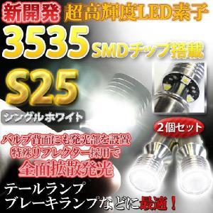 【T20シングル球】全面拡散発光!特殊リフレクターLEDバルブ! ホワイト2個セット|stakeholder